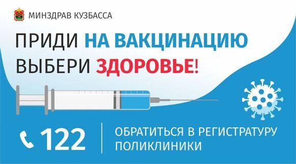 Баннер_вакцинация_1_2